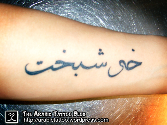 "Arabic phrase ""العزيمة"" (strength of will) This is an Arabic tattoo saying"